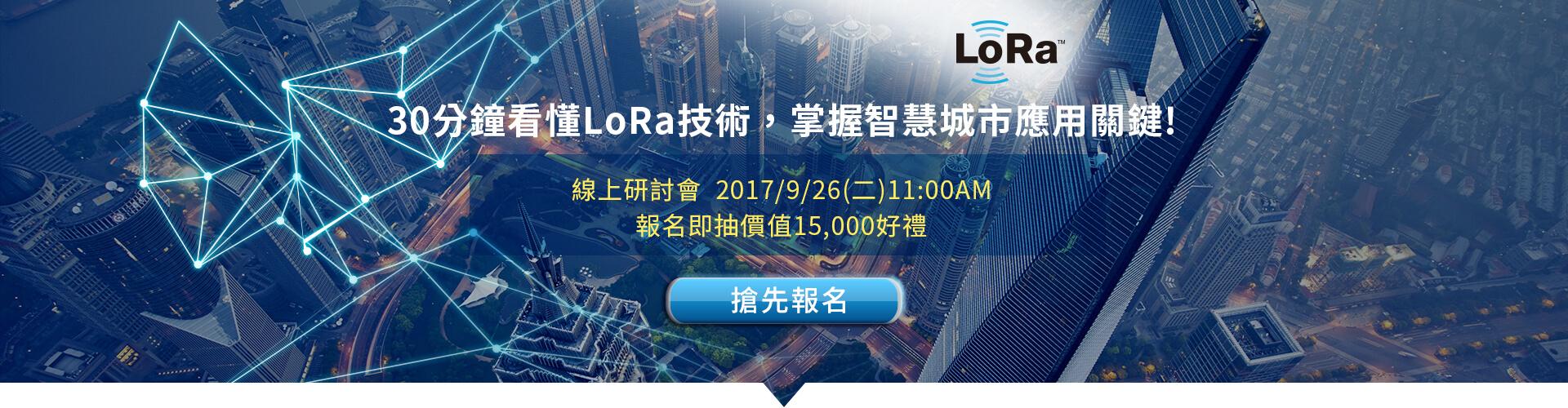 LoRa技術物聯網